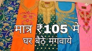 Wholesale Suit Market | Starting At Rs.105| Chandni Chowk | Delhi