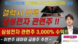 [삼성전자 주가] 갤럭시 언팩과 삼성전자 관련주 & 이번주 추천종목  MTN 머니투데이 메이저경제TV 
