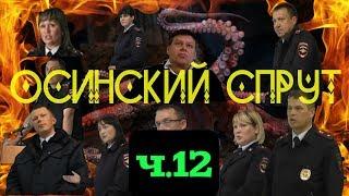 #ВІДДІЛ #ГИБДД #проти #ЛЮДИНУ #суд19.3 #фальсифікація #брехня ч. 12