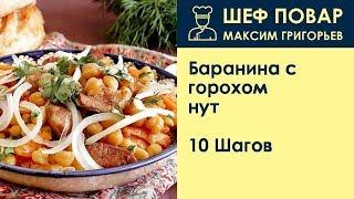 баранина с горохом нут . Рецепт от шеф повара Максима Григорьева