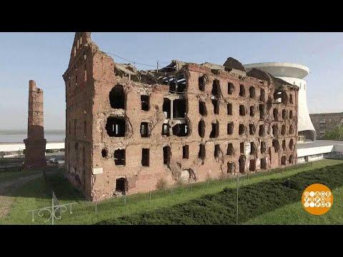 Как называется сейчас город сталинград