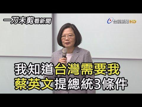 我知道台灣需要我  蔡英文提總統3條件【一刀未剪看新聞】