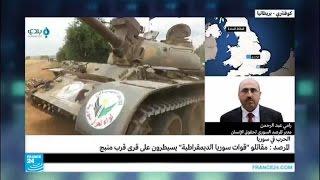 """""""قوات سوريا الديمقراطية"""" تسيطر على قرى قرب منبج"""