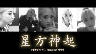 마마무 문별 (Mamamoo Moonbyul)- 동방신기 'Hug', 'Rising Sun' 뮤비 패러디 + 비교 (TVXQ MV Parody + Comparison)