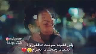 وفي ليله سرحت ف اللي راح