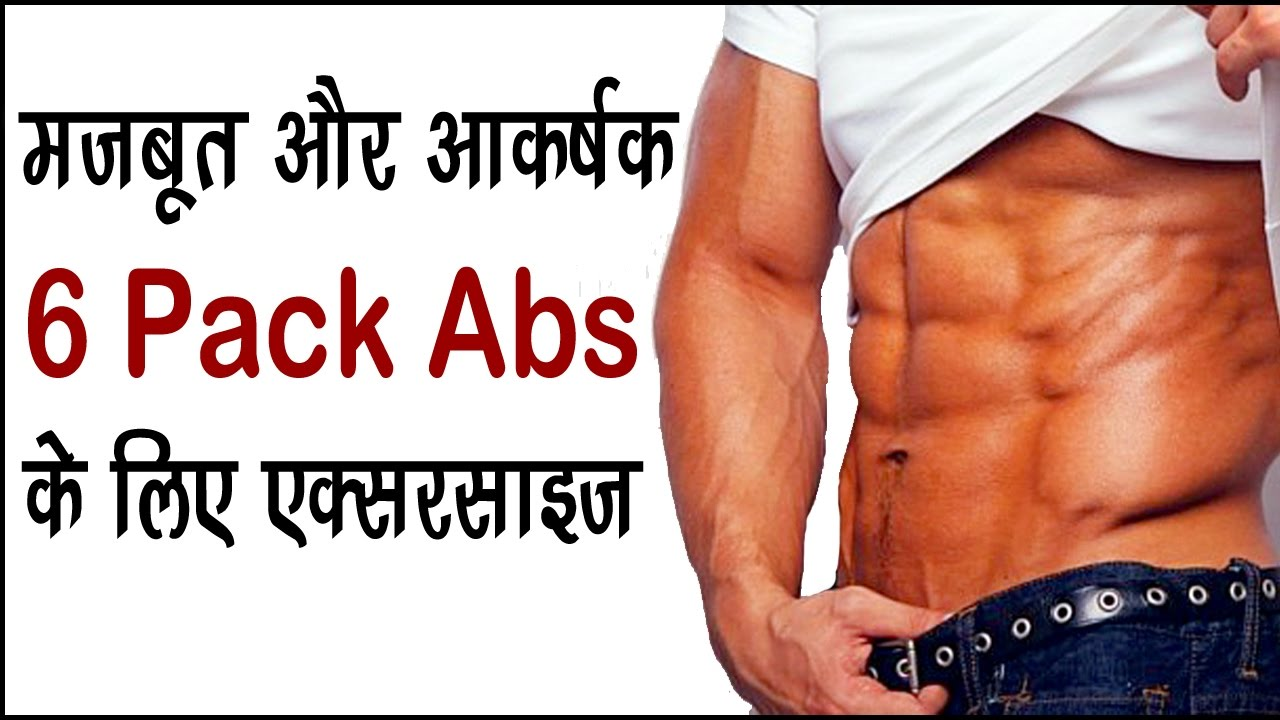 How To Get Six Pack Abs At Home Hindi India || सिक्स पैक ...