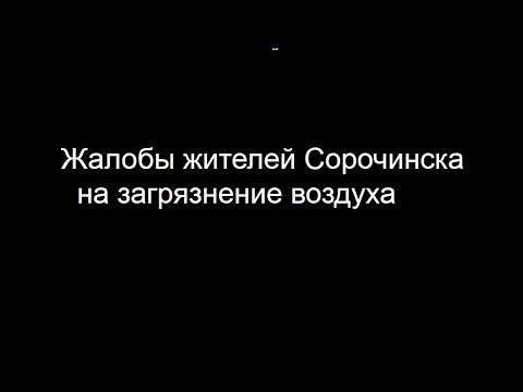 Жалобы жителей Сорочинска за загрянение воздуха 17.08.2019