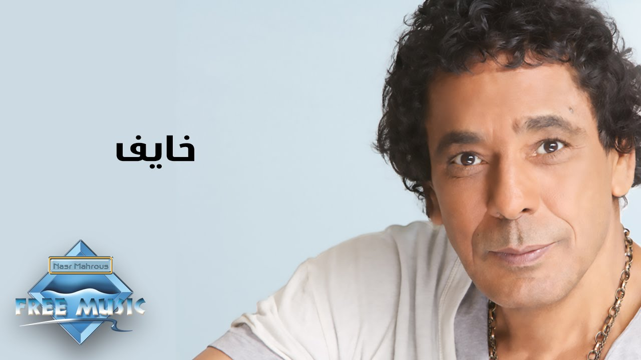 mohamed-mounir-khayef-free-music-nasr-mahrous