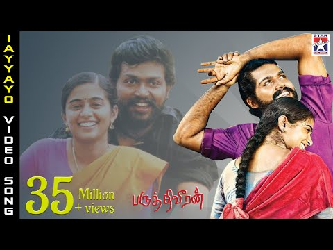 iayyayo-video-song-|-paruthiveeran-tamil-movie-|-karthi-|-priyamani-|-yuvan-shankar-raja
