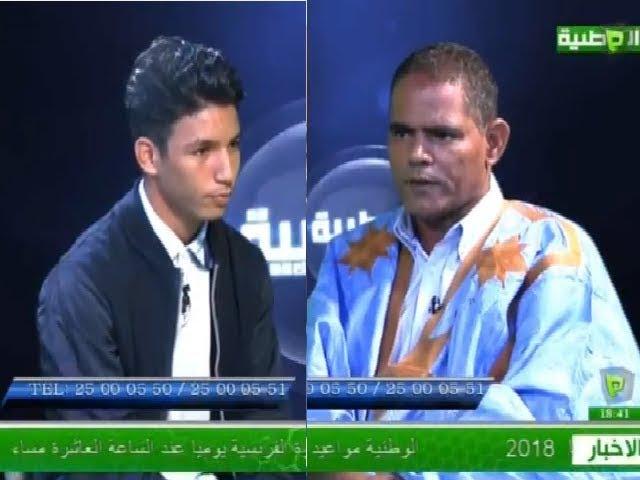 برنامج MADINHINA مع لاعب المنتخب الوطني حميه ولد الطنجي - قناة الوطنية
