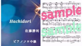 佐藤勝利のHACHIDORIをピアノで演奏しています。