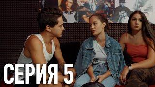Моя Американская Сестра 2 — Серия 5 | Сериал