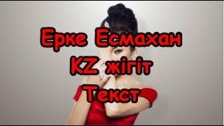 Ерке Есмахан - KZ жігіт Текст