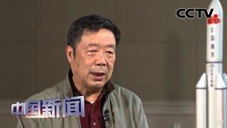 [中国新闻] 专访中国载人航天工程总设计师周建平 | CCTV中文国际