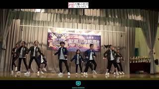 胡素貞博士紀念學校 - 第四屆全港小學校際HipHop比賽 2017
