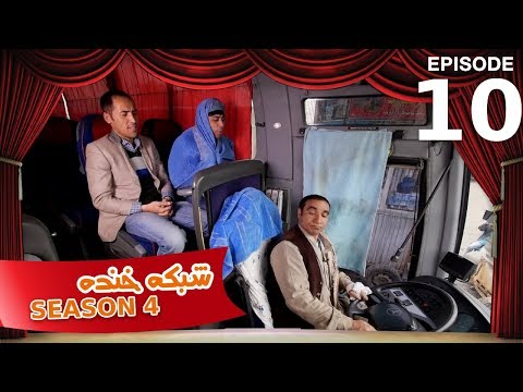 شبکه خنده - فصل چهارم - قسمت دهم / Shabake Khanda - Season 4 - Episode 10