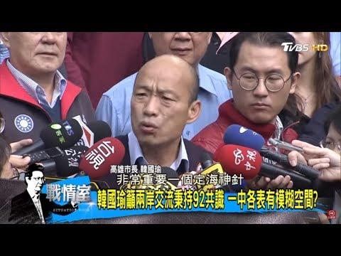 韓國瑜:別懷疑中共收復台灣決心,呼籲兩岸交流秉持92共識!少康戰情室 20190103