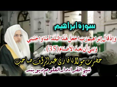 Qari Abdur Rauf Sb Darul Uloom Deoband Program Saharanpur 30/08/2018