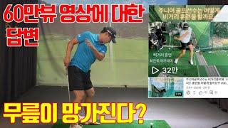 [60만뷰영상]주니어골프선수 비거리 훈련  무릎 망가지…