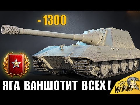 АБСОЛЮТНЫЙ РЕКОРД! 15 ВАНШОТОВ НА ЯГЕ Е100! ПСИХИ НА БАБАХЕ в World of Tanks!