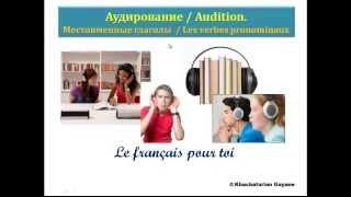 Уроки французского #49: Аудирование. Местоименные (возвратные) глаголы