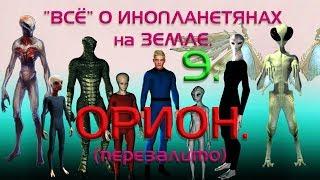 'Всё' об инопланетянах на Земле. 9. Цивилизация ОРИОНа. (Перезалив).