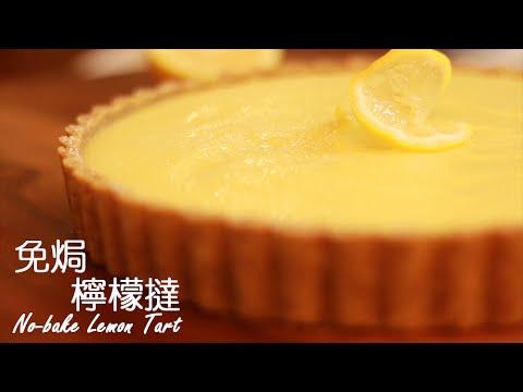[為食派] 免焗檸檬撻 No bake Lemon Tart