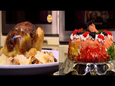 دجاج بالتفاح - طاجن مكرونة بالكبدة - تورتة السلمون  : الشيف حلقة كاملة