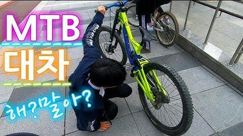 지노의 새로운 자전거?!!  [MTB 자전거 대차하러 가다]
