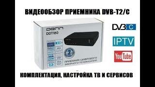 dENN DDT180. Подробный обзор приемника DVB-T2/DVB-C