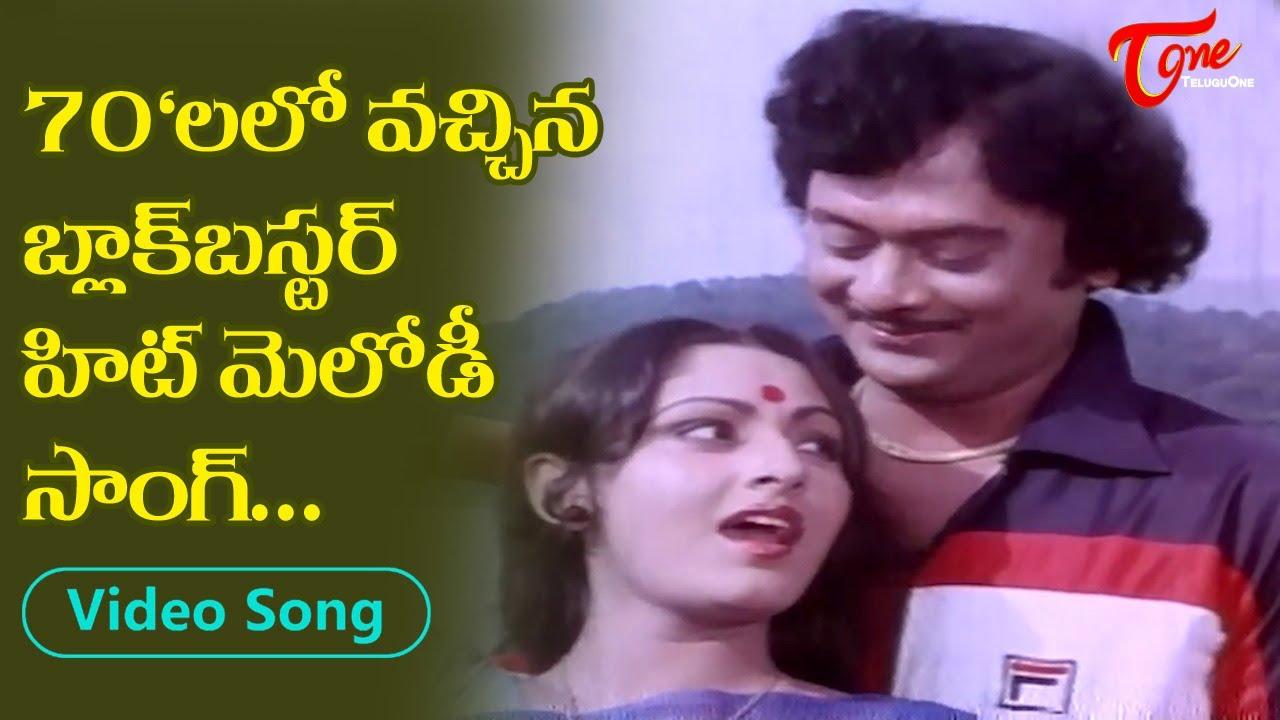 70'లలో బ్లాక్ బస్టర్ హిట్ సాంగ్.| Jayaprada, Krishnam Raju Blockbuster hit Song | Old Telugu Songs