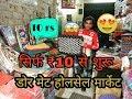 cheapest handicraft door mat || carpet and doormat wholesale market in delhi | best business idea