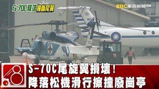 S-70C尾旋翼損壞! 降落松機滑行擦撞廢崗亭《8點換日線》2019.02.27