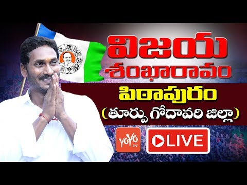 YS Jagan LIVE | YSRCP Public Meeting - Pithapuram | AP Elections 2019 | YOYO TV Channel