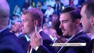 Хоккеистам «Локомотива» вручили бронзовые медали