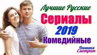 РУССКИЕ Комедийные СЕРИАЛЫ 2019  Лучшие сериалы 2019