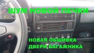 по Вашим вопросам Новая лада 4х4 Нива шум печки и обшивка двери багажника