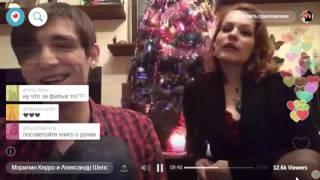 МЕРИЛИН КЕРРО И АЛЕКСАНДР ШЕПС|PERISCOP 05.01.2017
