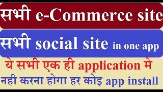 all e commerce site and all social site in one app