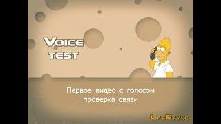 Первое видео с голосом, проверка связи