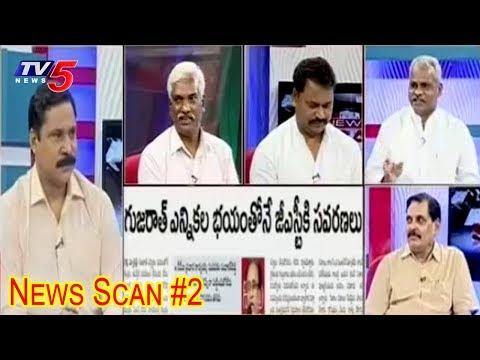 మతం చుట్టూ తిరుగుతున్నా ఓటుబ్యాంక్ రాజకీయం..! | News Scan #2 | TV5 News