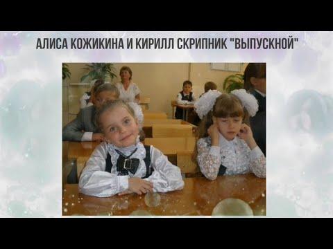 Алиса Кожикина и Кирилл Скрипник - Выпускной
