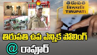 Tirupati By Elections Latest Update: By Polling Continues Peacefully @Rapur | Sakshi T