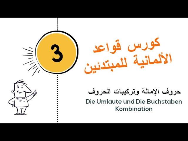 3 كورس قواعد الألمانية للمبتدئين حروف الإمالة وتركيبات الحروف Die Umlaute & Buchstaben Kombination