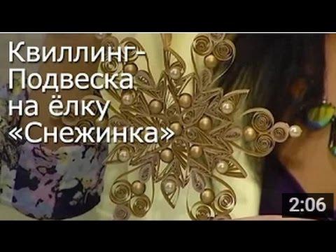 Подвеска на Елку «Снежинка» - Квиллинг Мастер Класс  / ПОДЕЛКИ на НОВЫЙ ГОД!