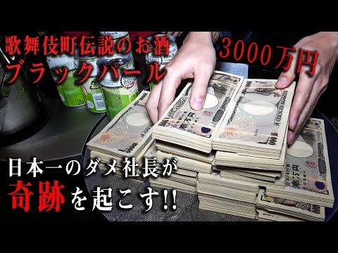 日本一のダメ社長が'奇跡'を起こす!!一晩で3000万を稼ぎ出した衝撃の方法とは!?「魅ナ月 るな」に完全密着 vol.9