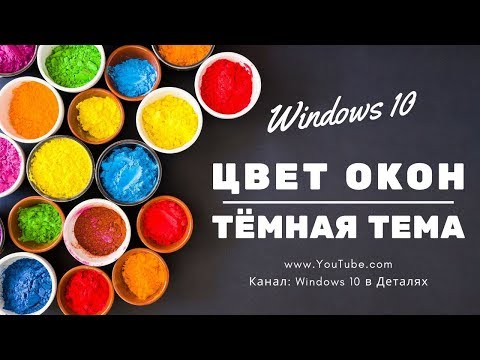 Как изменить цвет окон в Windows 10 | Темная тема  в Windows 10