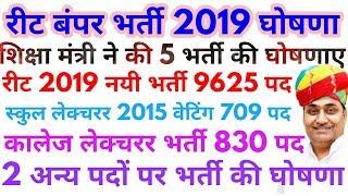 Reet 2019 new vacancy declared, college lecturer 2018 bharti,1st grade 2019,2nd grade latest news
