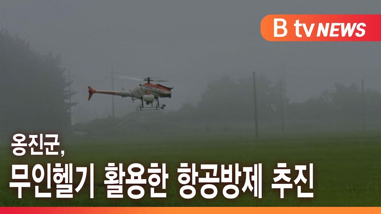 옹진군, 무인헬기 활용한 항공방제 추진