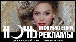 Ночь пожирателей рекламы - официальный трейлер СПб - 2016 г. (17 декабря БКЗ Октябрьский)